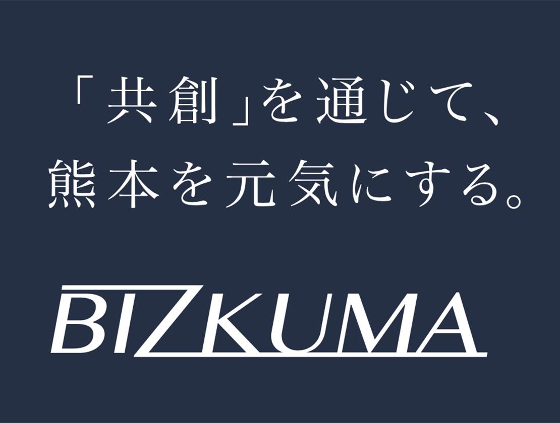 熊本県のフリーランスと企業をマッチングする「BIZ-KUMA」、リリースしました