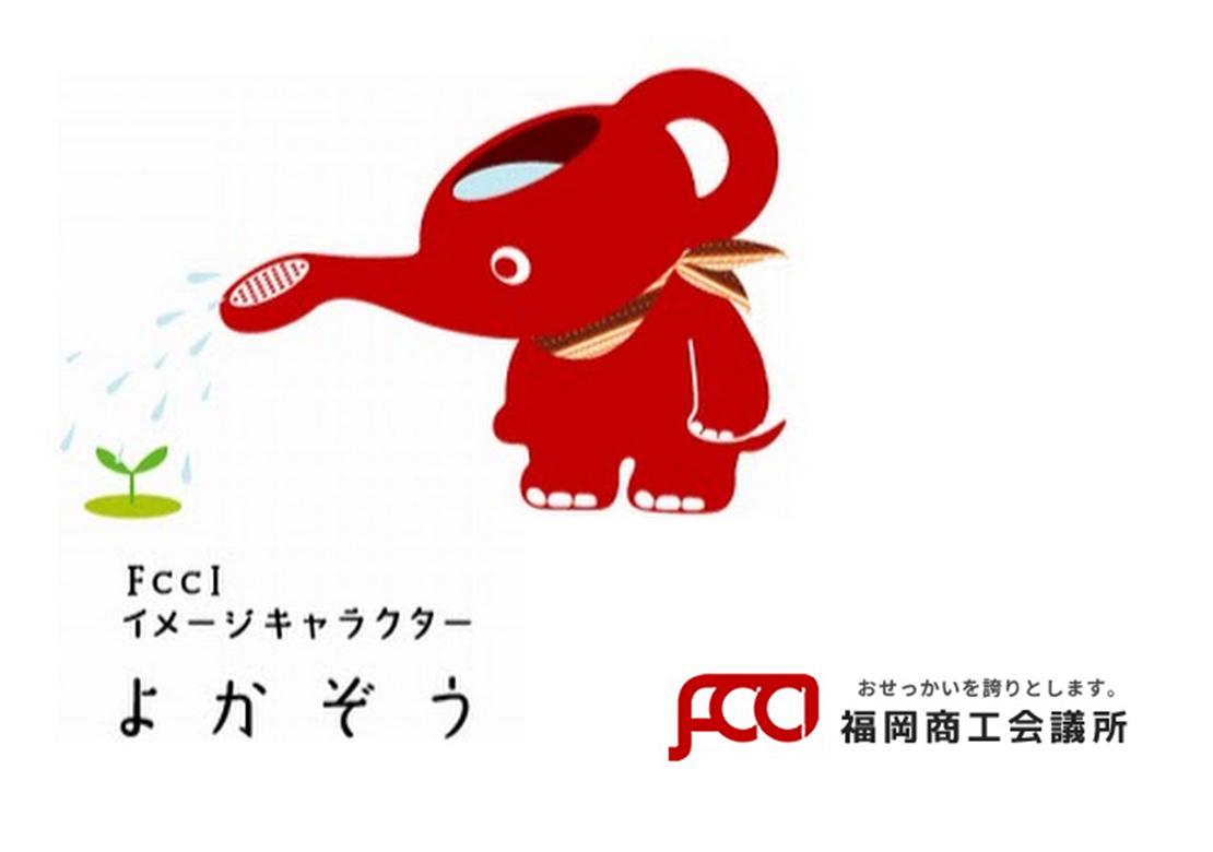 福岡商工会議所「よかぞうチャンネル」